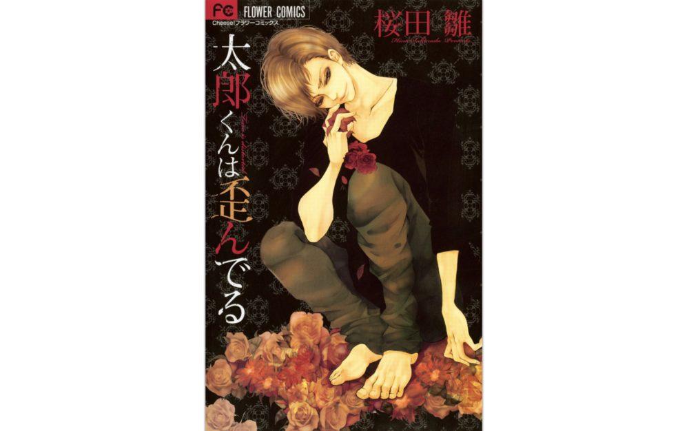 漫画「太郎くんは歪んでる」のネタバレ&感想とあらすじも!無料で読める