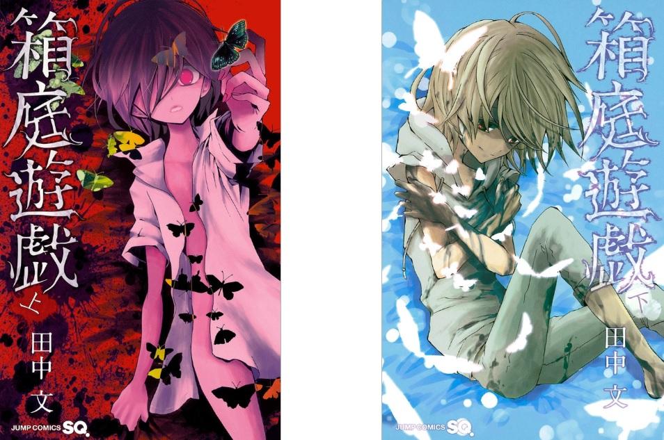 箱庭遊戯の結末のネタバレと全2巻を今すぐ無料で読む方法!