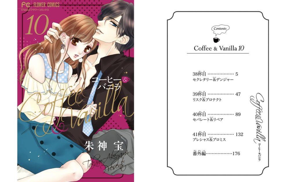 コーヒー&バニラ最新刊(10巻)+2巻分の全話を無料で読む方法!ネタバレも紹介