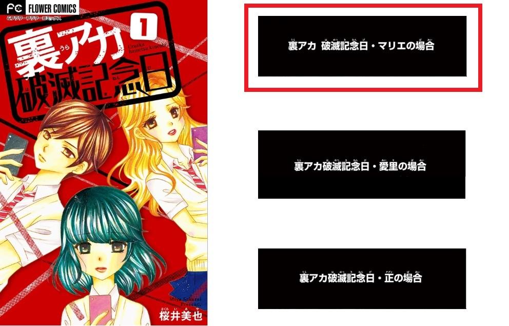 裏アカ破滅記念日【1巻】ネタバレと2巻以降も無料で読む方法!