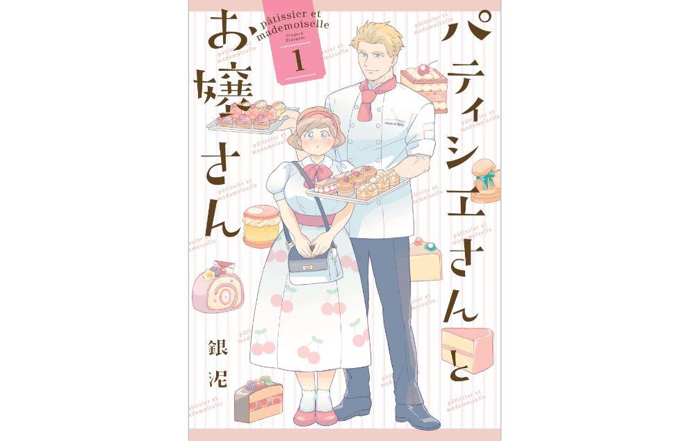 パティシエさんとお嬢さんの単行本を全巻無料で読む方法!ネタバレや感想も