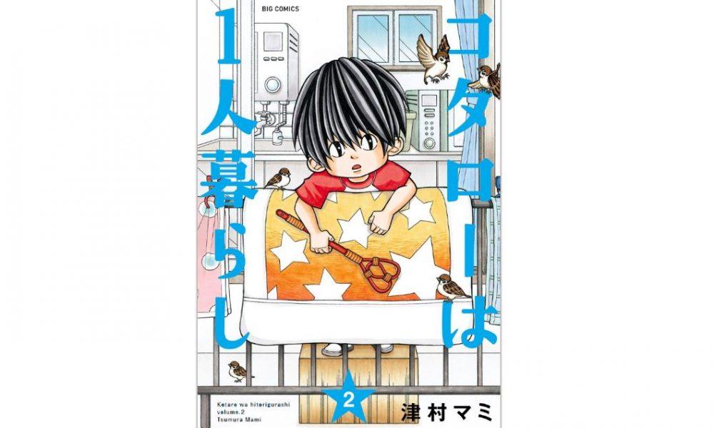 コタローは1人暮らし【第2巻】のネタバレ・感想と無料で読む方法!