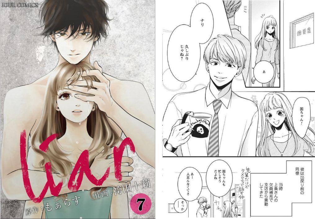 liar【7巻】のネタバレ・感想と漫画を無料で読む方法まとめ!