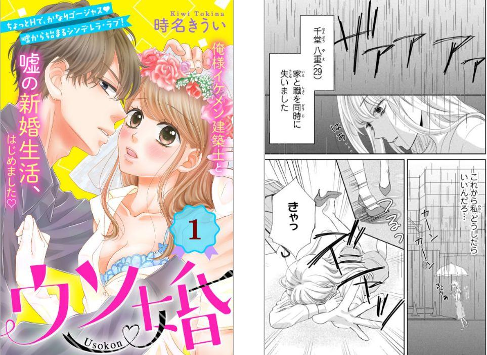 【漫画】ウソ婚のネタバレ感想と最新刊も無料で読む方法