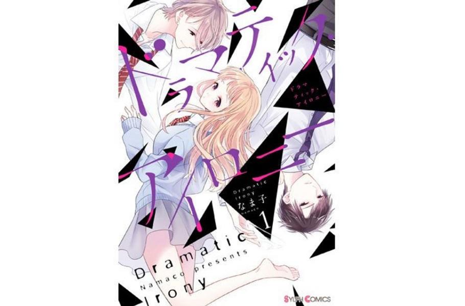 ドラマティック・アイロニー【第2巻】のネタバレ感想と無料で読む方法!