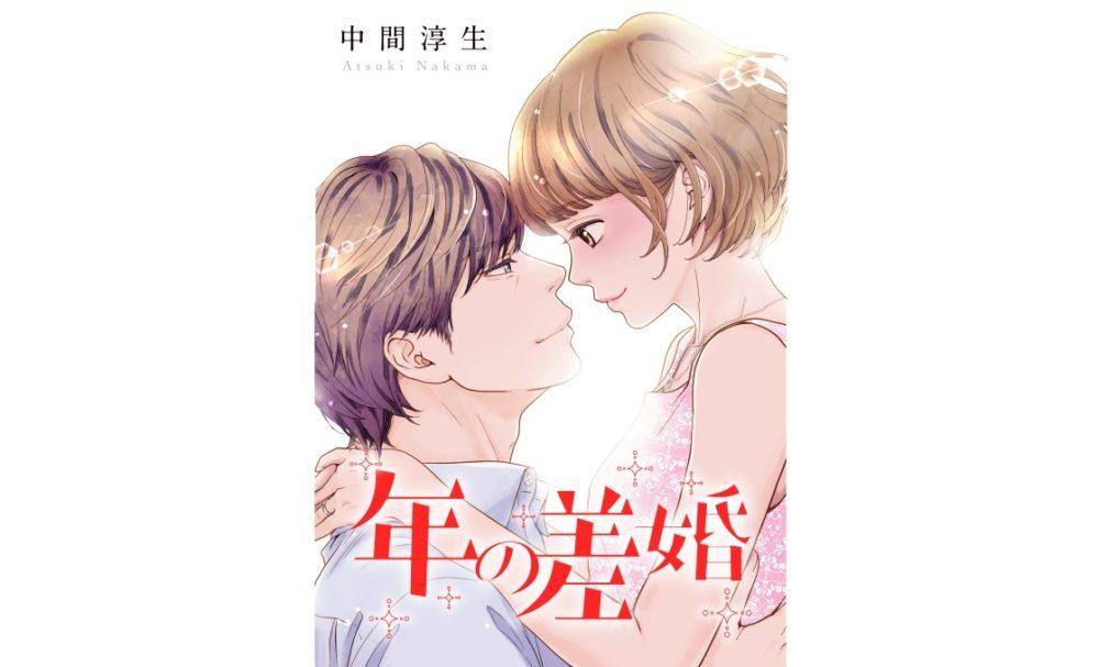 年の差婚【第33話】明日出て行ってくれのネタバレ・感想!