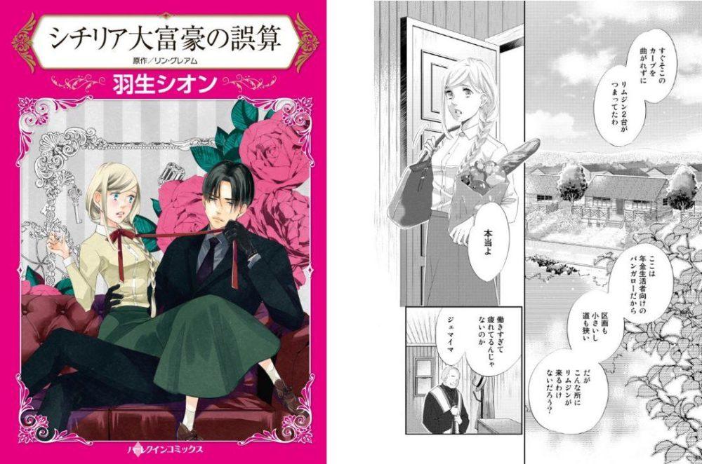 シチリア大富豪の誤算のネタバレ・感想と漫画を無料で読む方法まとめ!