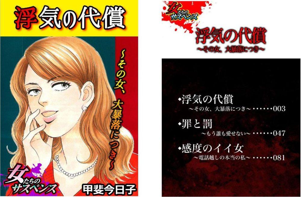 浮気の代償-その女、大暴落につき-のネタバレ・感想と漫画を無料で読む方法!