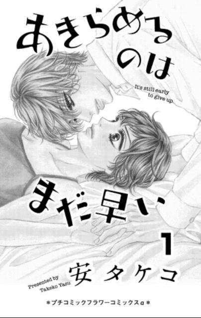 あきらめるのはまだ早い【第1話】のネタバレ・感想と漫画を無料で読む方法!