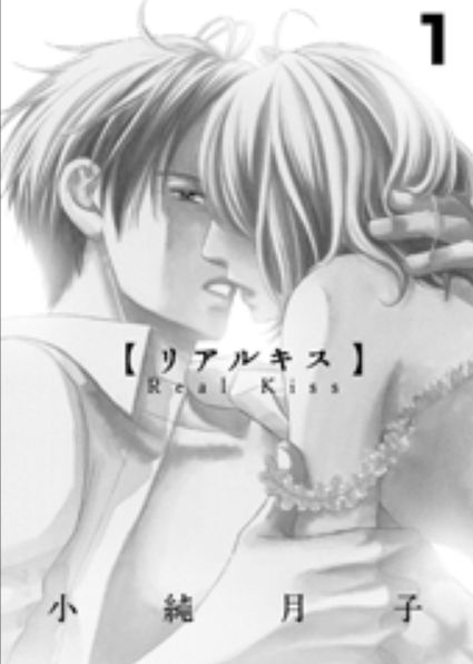 リアルキス【第1話】のネタバレ・感想と漫画を無料で読む方法!