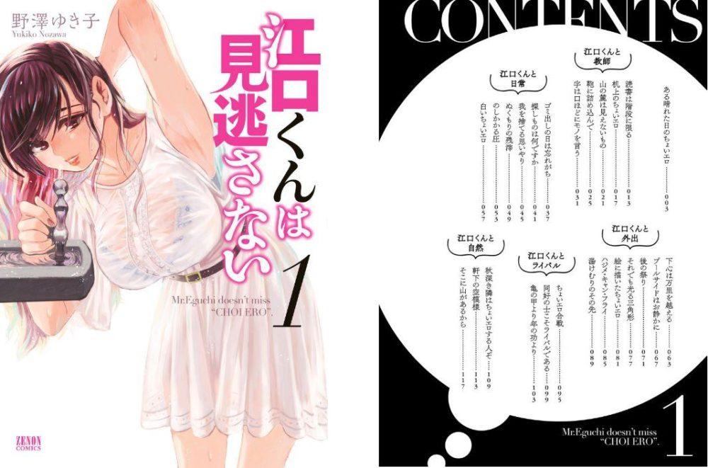 江口くんは見逃さないの漫画を無料で読む方法とネタバレ・感想!