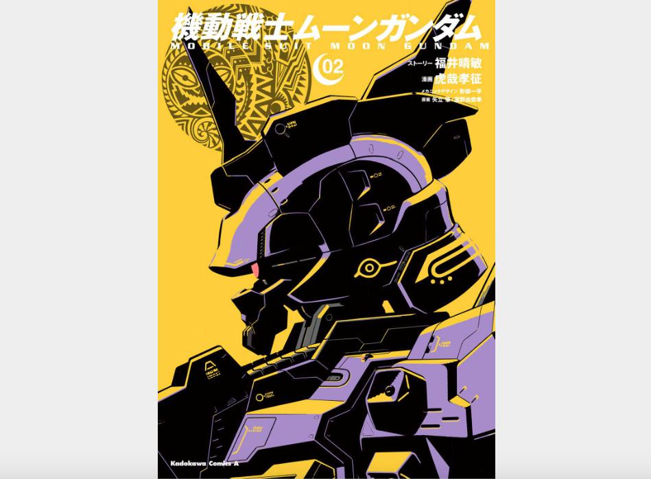 機動戦士ムーンガンダム【第2巻】のネタバレ・感想と漫画を無料で読む方法!