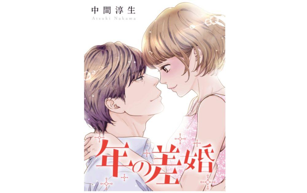年の差婚【第7話】元嫁の選んだ箸置きのネタバレ・感想!