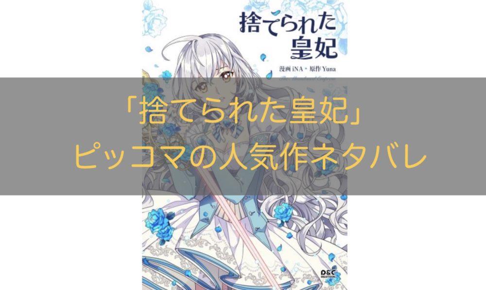 捨てられた皇妃【第15話】のネタバレ・感想!積極的なアリスティア