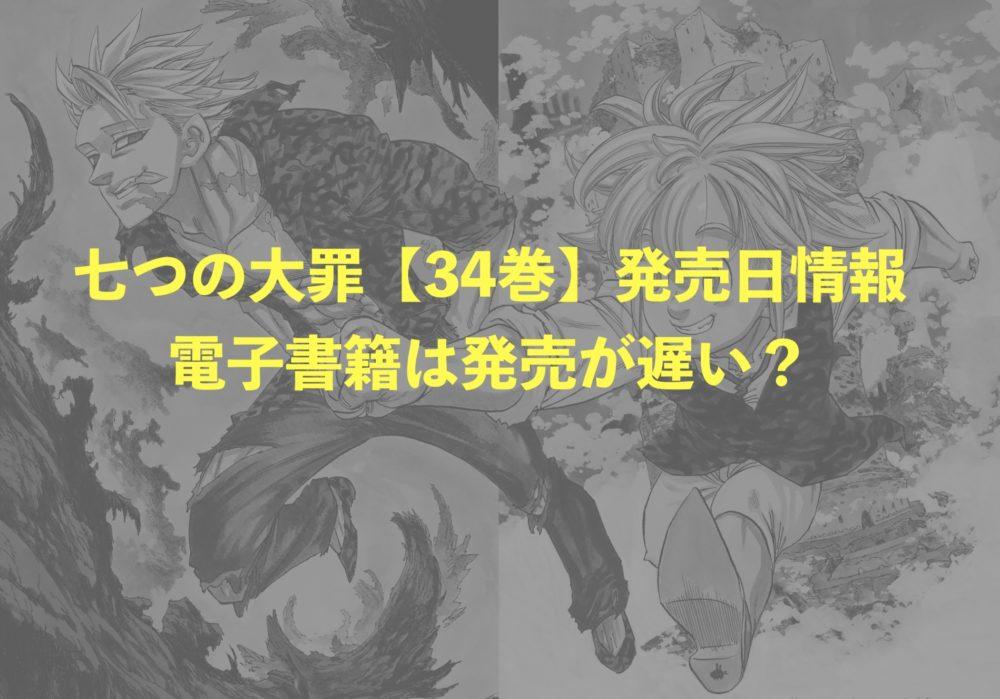 七つの大罪の最新刊【34巻】の発売日と「電子書籍で無料」の罠について