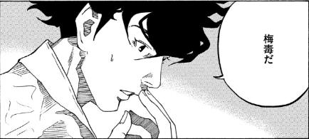 【漫画】コウノドリ【第262話】のネタバレ・感想!作品について一言