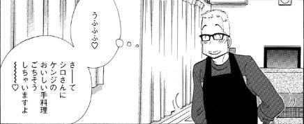 【漫画】きのう何食べた?【第117話】のネタバレ・感想!