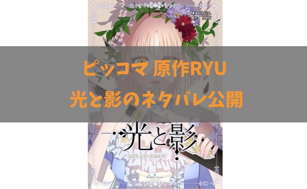 光と影【第1話~3話】のネタバレ・感想!ピッコマオリジナルの原作RYU