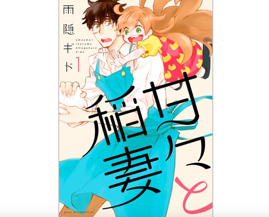 【漫画】甘々と稲妻の単行本を全巻ではないけど3巻分を無料で読めた方法!