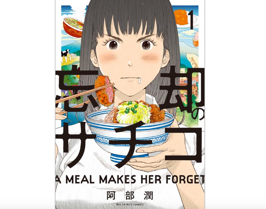 【漫画】忘却のサチコの単行本を全巻ではないけど4巻分を無料で読めた方法!