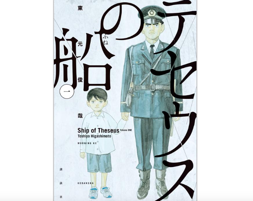 【漫画】テセウスの船の単行本を全巻ではないけど3巻分を無料で読む方法!