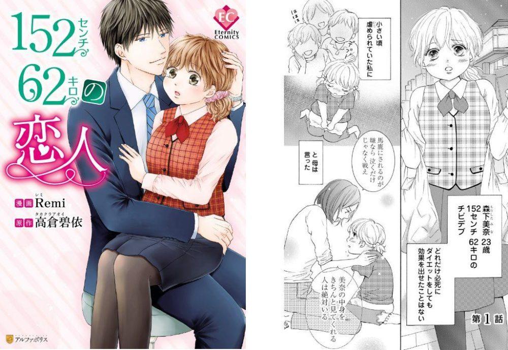 漫画「152センチ62キロの恋人」あらすじ・結末ネタバレ・感想!