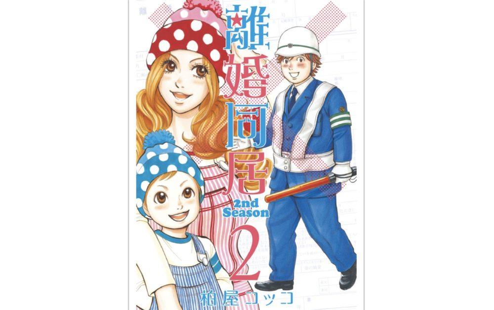 離婚同居2nd【第2巻】のネタバレ・感想!他人になると変わる気持ち