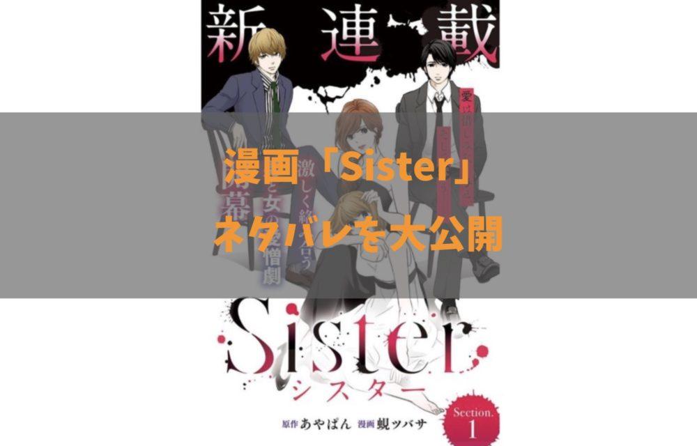 Sisterのネタバレ一覧!漫画も最新刊まで無料で読める!