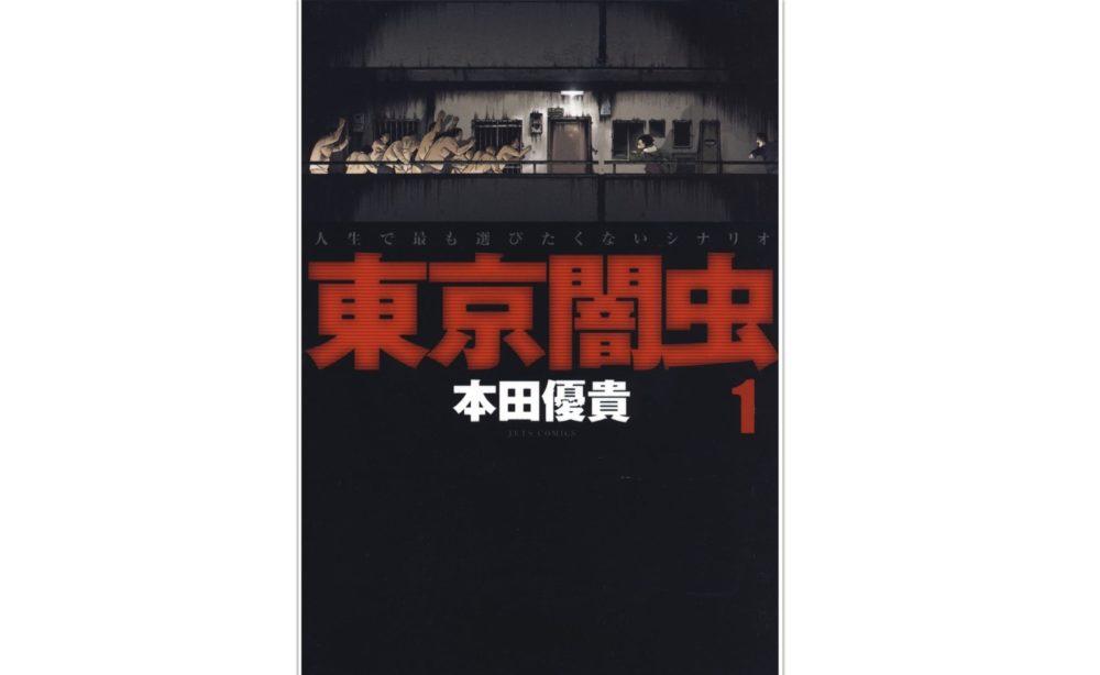 「東京闇虫」を全巻無料で読む方法!漫画アプリでも無料で配信中!