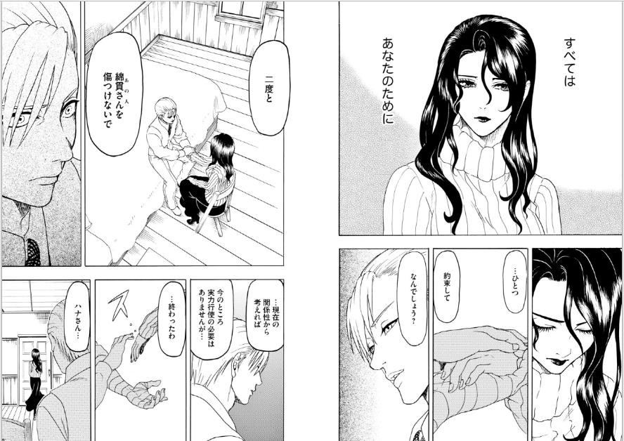 美醜の大地~復讐のために顔を捨てた女~【第28話】のネタバレ・感想!