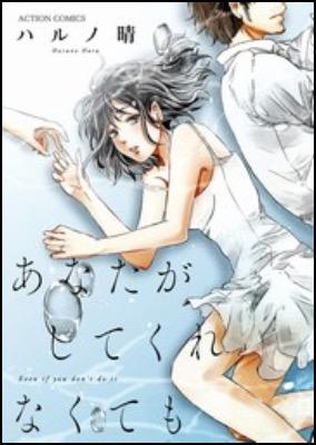 あなたがしてくれなくても【第34話】のネタバレ・感想!