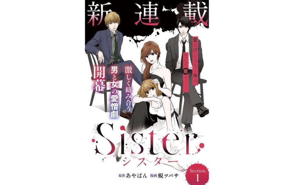 漫画 Sister【第1話】のネタバレ・感想!彼氏が姉の婚約者!?