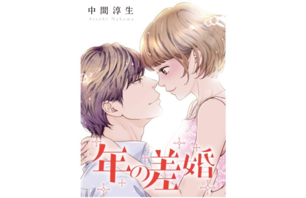 年の差婚【第19話】若かりし頃の晴海さんのネタバレ・感想!