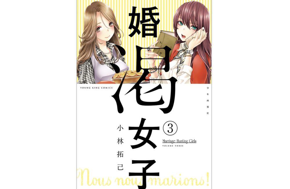 婚渇女子【第3巻】のネタバレ・感想!芽衣子の態度・仕草・セリフに感動