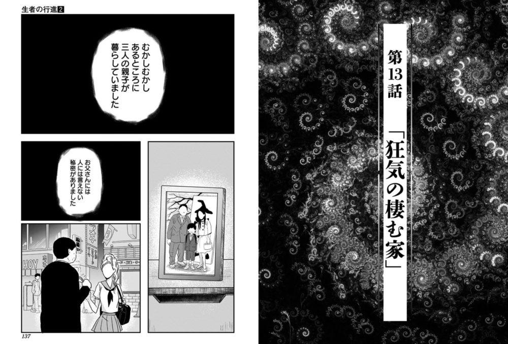 漫画「生者の行進」第2巻(13〜15話)ネタバレ・感想!