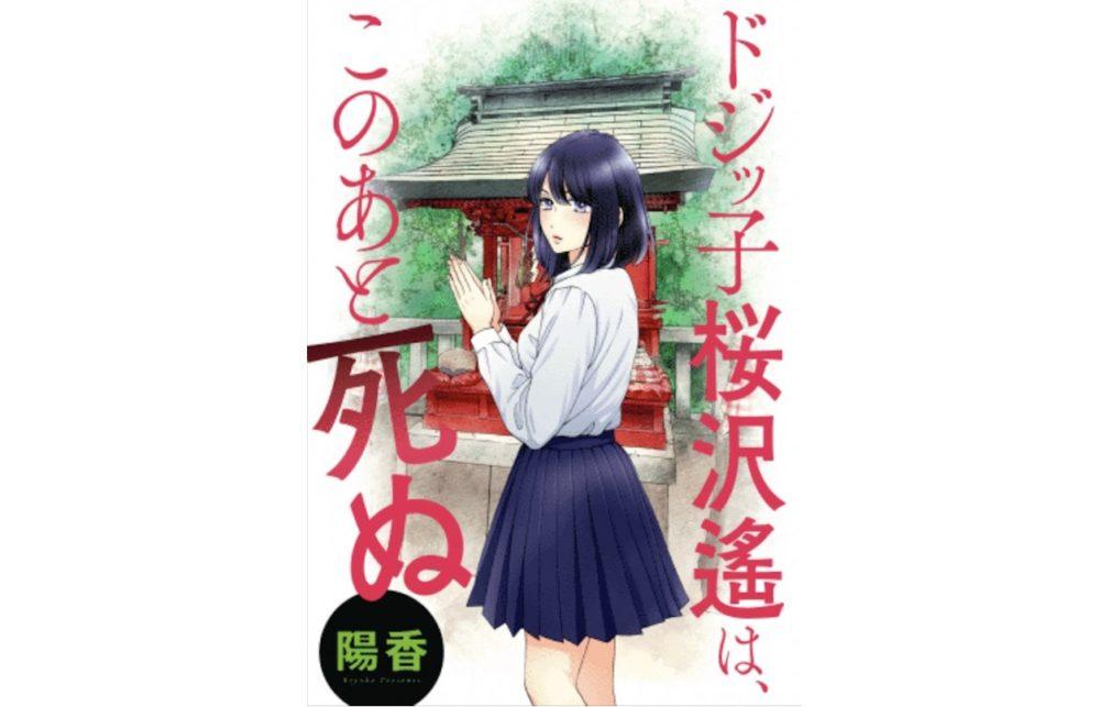 ドジッ子桜沢遙は、このあと死ぬ【第1話】のネタバレ・感想!運命の出会いから突然の永遠の別れ・・・