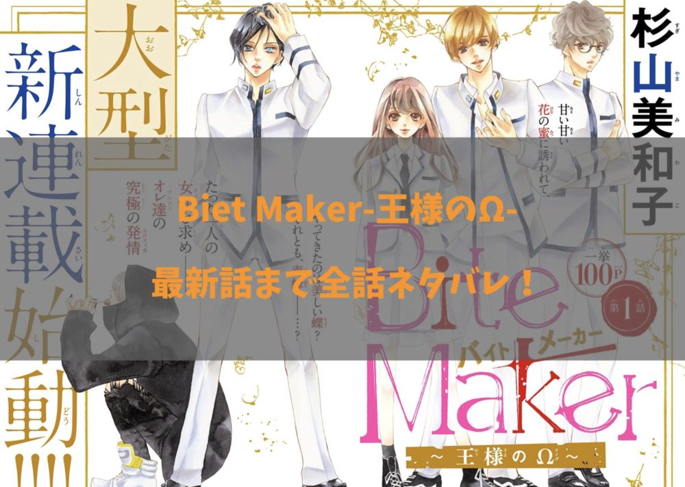 Bite Maker(バイトメーカー)-王様のΩ-最新話まで全話ネタバレ一覧!漫画も無料で読める