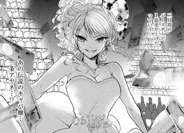 ヒマチの嬢王【第1話】のネタバレ・感想!伝説のキャバ嬢、一条アヤネ登場!