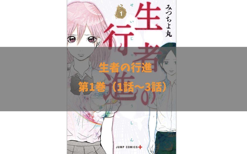 漫画「生者の行進」第1巻(1〜3話)ネタバレ・感想!