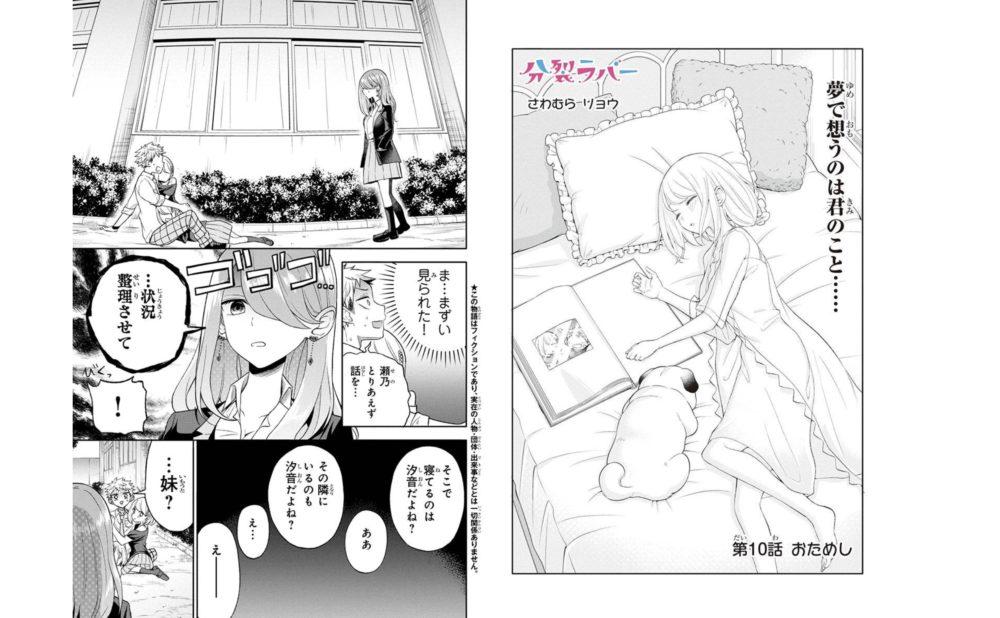 分裂ラバー【第10話】ネタバレ・感想!瀬乃の意外な一面が露わに!