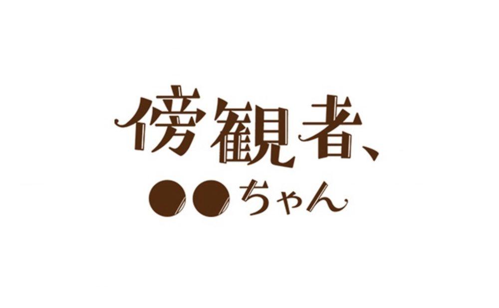 傍観者、●●ちゃん【第2話】のネタバレ・感想!目指せレベルアップ!!