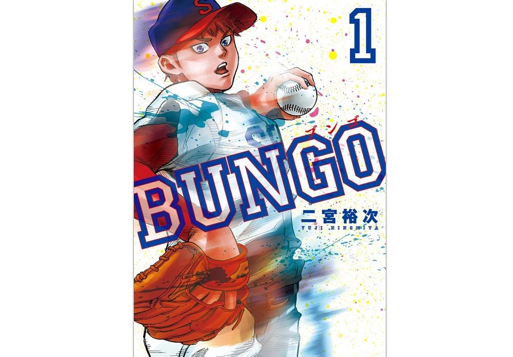 「BUNGO-ブンゴ-」を全巻ではないが5巻まで無料で読む方法!