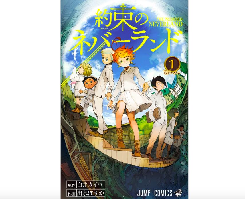 【漫画】約束のネバーランドを全巻無料ではないが単行本6巻分を無料で読む方法!
