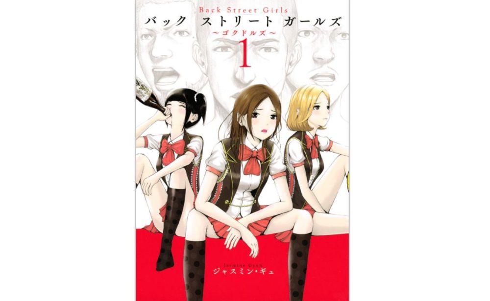 Back Street Girls ~ゴクドルズ~【第1巻】のネタバレ・感想!極道からアイドルへ!!