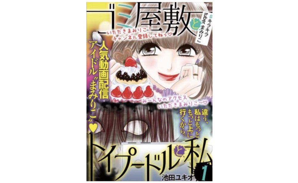 ゴミ屋敷とトイプードルと私の続き【まみりこ編】第9話-1のネタバレ・感想!