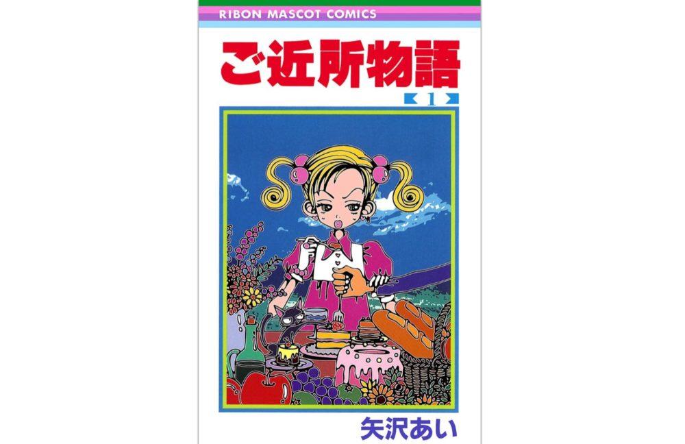漫画「ご近所物語」を全巻無料で読む方法!試し読みも可能