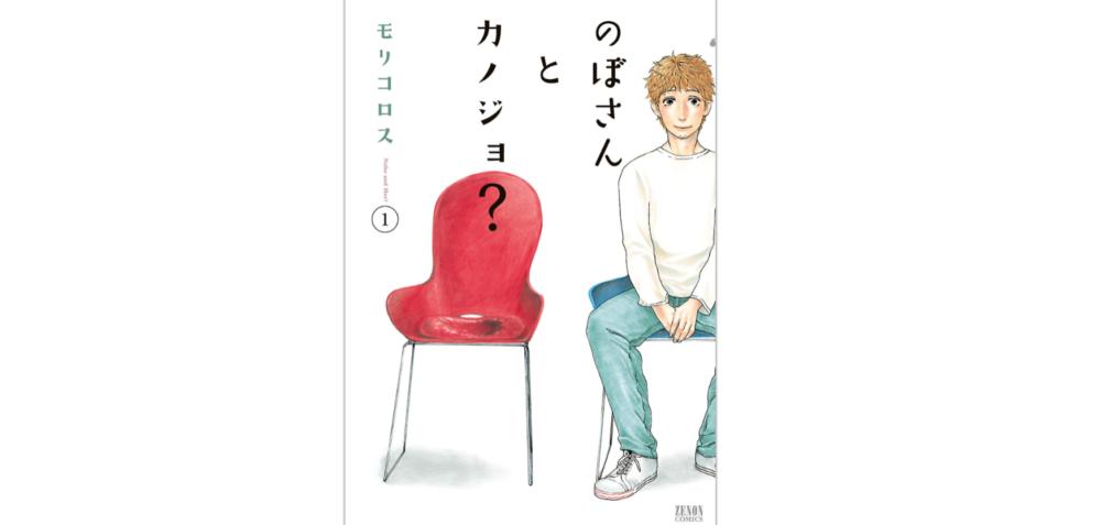 漫画「のぼさんとカノジョ?」を最新刊含め全巻無料で読む方法!