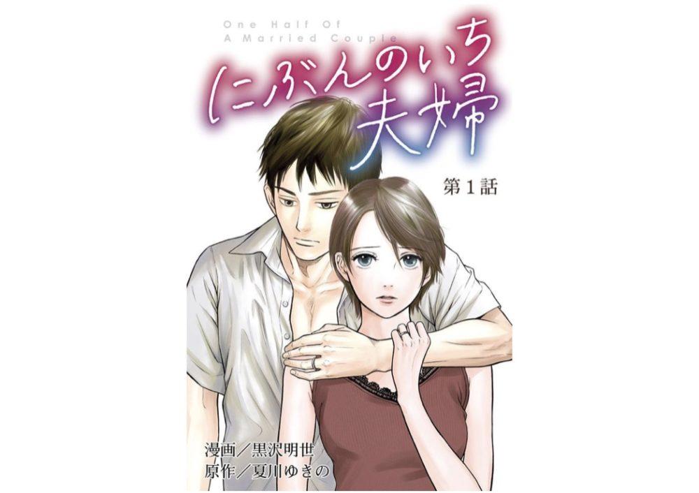 にぶんのいち夫婦【第2話】ネタバレ・感想!