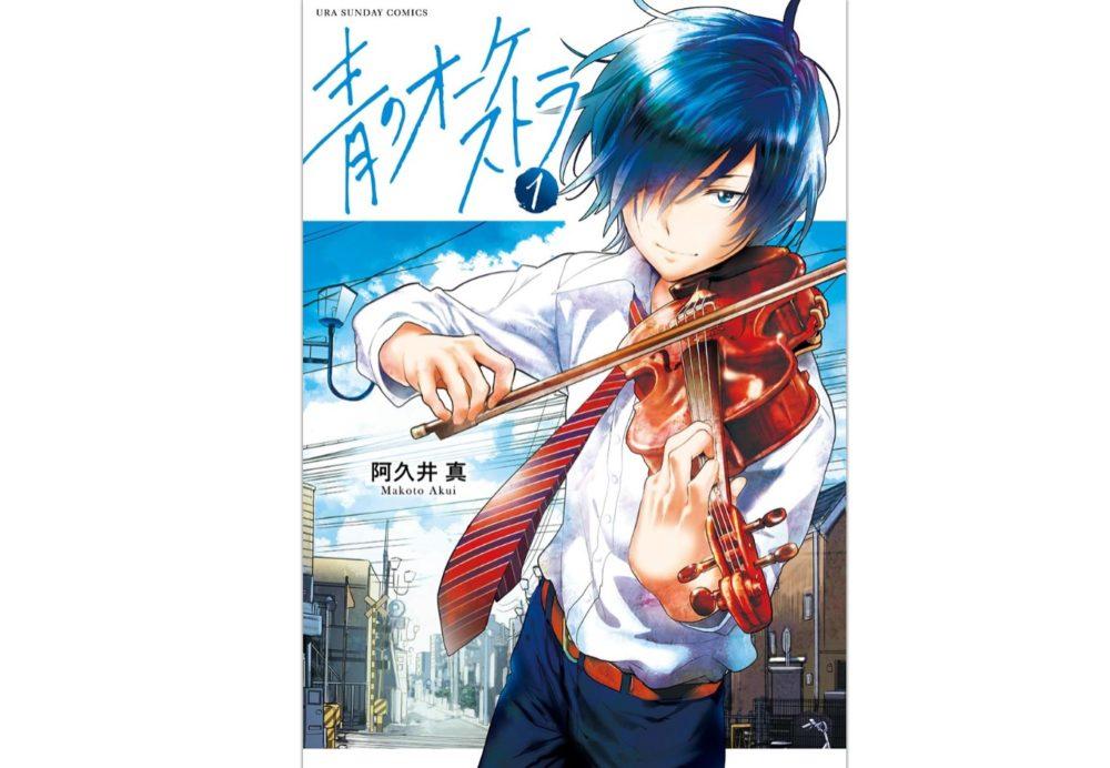 漫画「青のオーケストラ」を全巻無料で読む方法!漫画アプリでも読める!