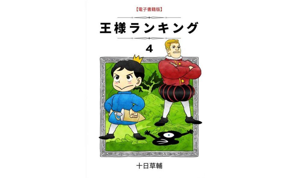王様ランキング【4巻/第47話】のネタバレ・感想!デスパー奥義解禁!!